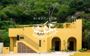 海と星空の小さな宿 WASSA WASSA (ワッサワッサ)