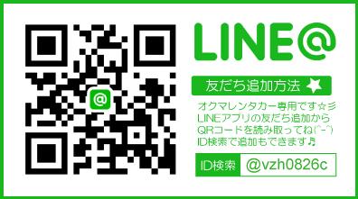 LINE@オクマレンタカー