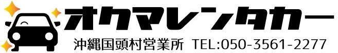 オクマレンタカー 沖縄国頭村(くにがみそん)営業所(くにがみそん)