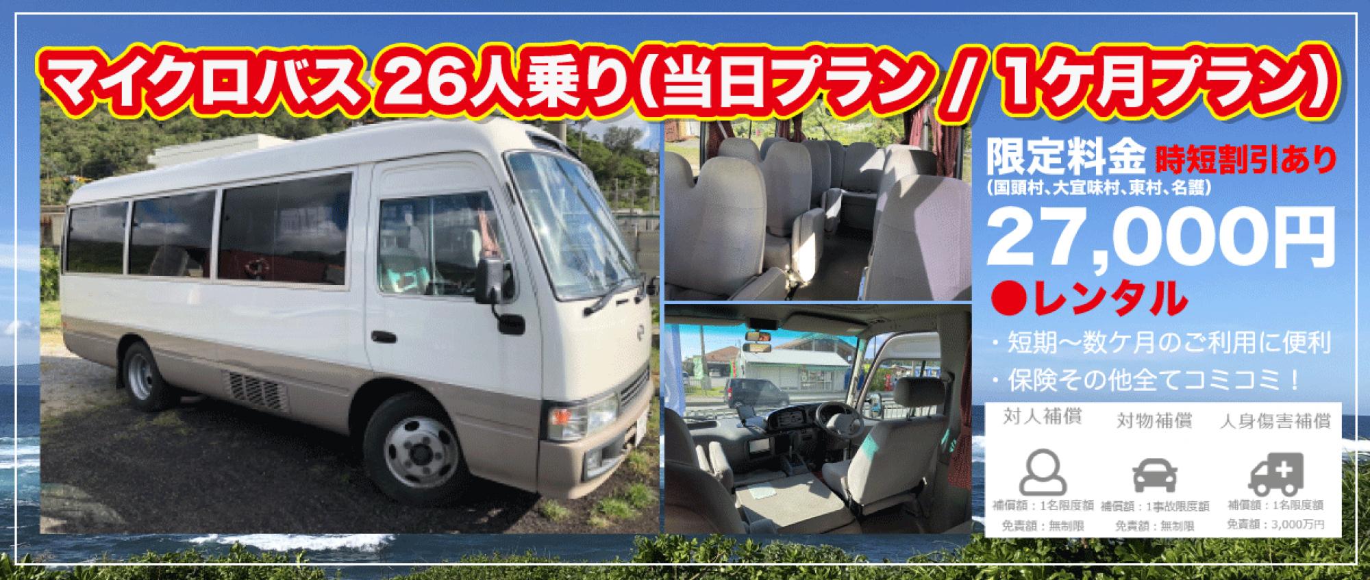 てぃーだレンタカー 国頭村オクマ営業所(マイクロバス)