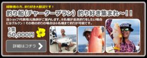 釣り船(チャータープラン)