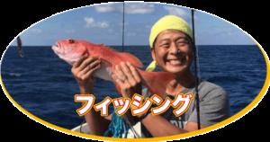 釣り(フィッシング)