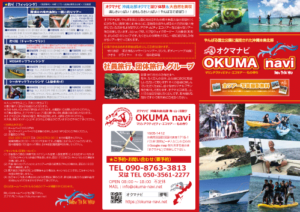 オクマナビ広告(表面)