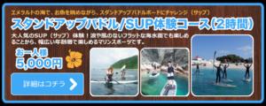 サップ(SUP)・スタンドアップパドルボード体験