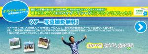 沖縄フォトグッズ作成